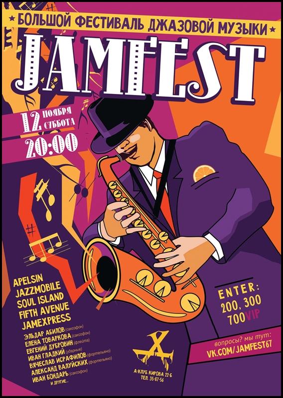 Galeria_RJF_ Poster_Plakat_festiwale_jazzowe_Rosja_01