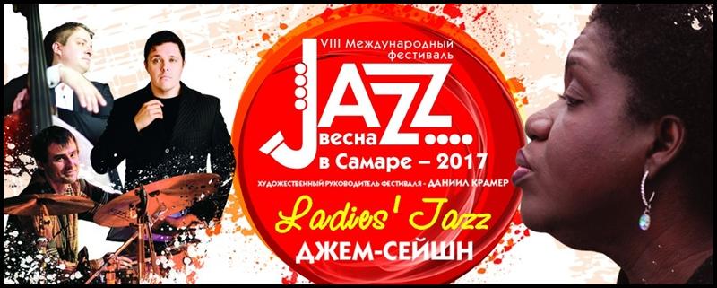 Galeria_RJF_ Poster_Plakat_festiwale_jazzowe_Rosja_03