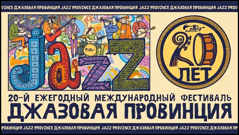 Galeria_RJF_ Poster_Plakat_festiwale_jazzowe_Rosja_06