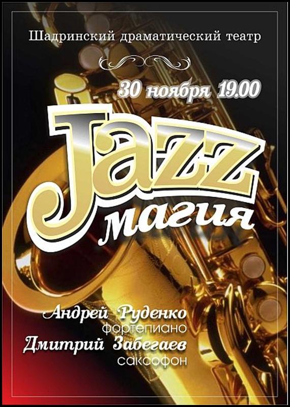 Galeria_RJF_ Poster_Plakat_festiwale_jazzowe_Rosja_08