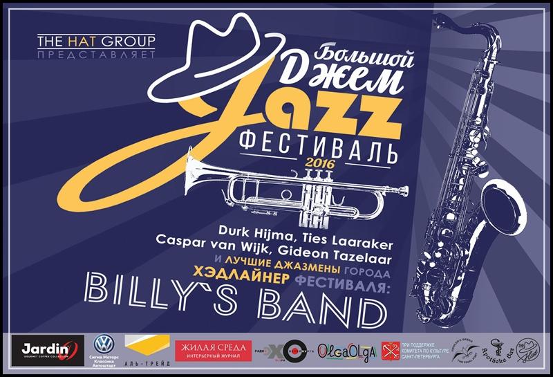 Galeria_RJF_ Poster_Plakat_festiwale_jazzowe_Rosja_09