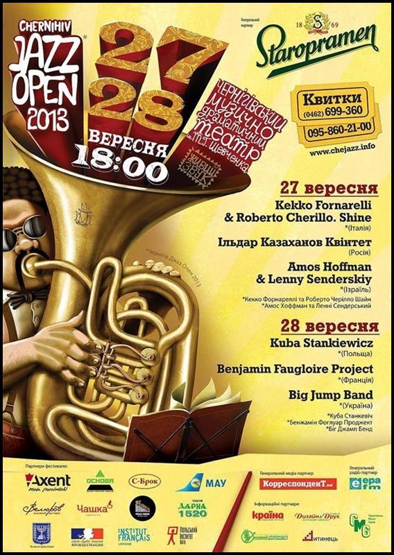 Galeria_RJF_ Poster_Plakat_festiwale_jazzowe_Rosja_10