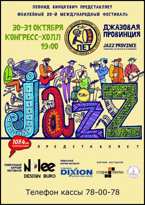 Galeria_RJF_ Poster_Plakat_festiwale_jazzowe_Rosja_12