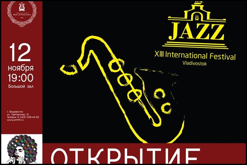 Galeria_RJF_ Poster_Plakat_festiwale_jazzowe_Rosja_13