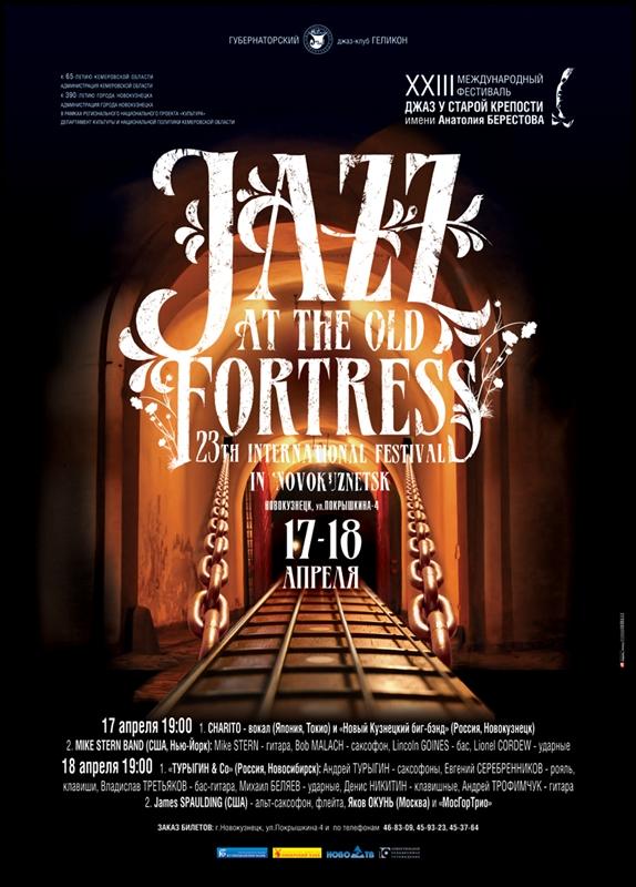 Galeria_RJF_ Poster_Plakat_festiwale_jazzowe_Rosja_14