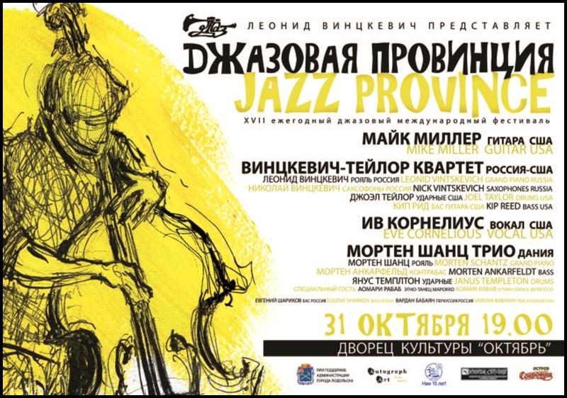 Galeria_RJF_ Poster_Plakat_festiwale_jazzowe_Rosja_16