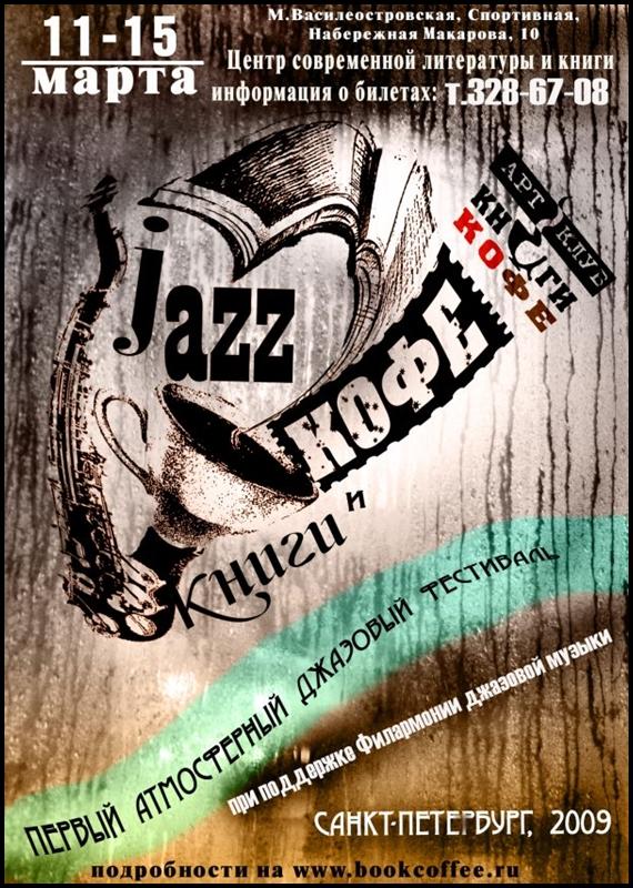 Galeria_RJF_ Poster_Plakat_festiwale_jazzowe_Rosja_17