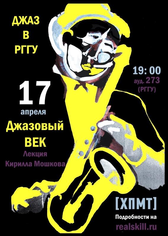 Galeria_RJF_ Poster_Plakat_festiwale_jazzowe_Rosja_18