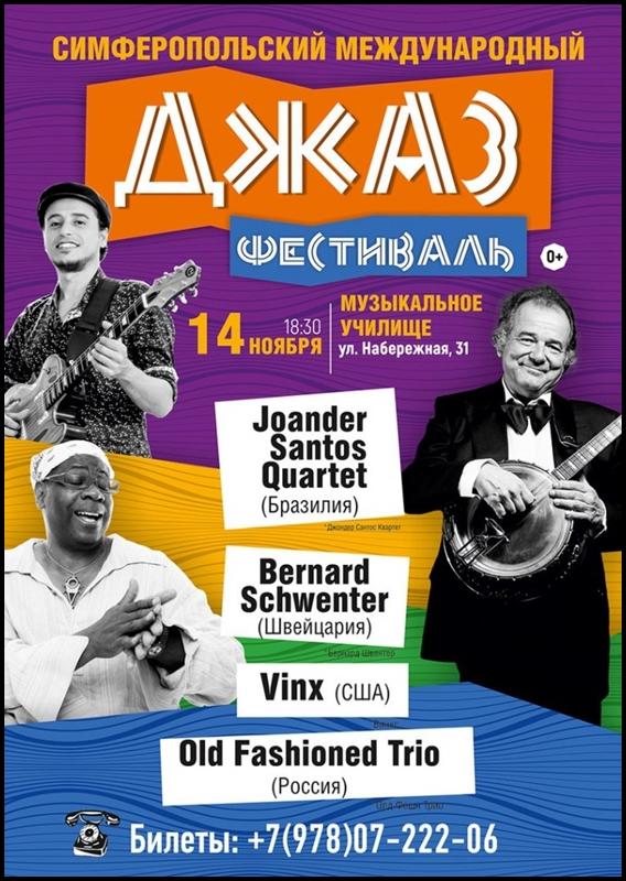Galeria_RJF_ Poster_Plakat_festiwale_jazzowe_Rosja_19