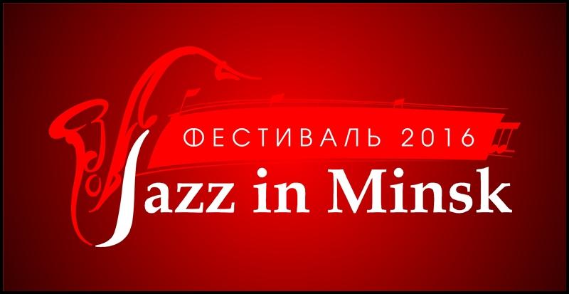 Galeria_RJF_ Poster_Plakat_festiwale_jazzowe_Rosja_20