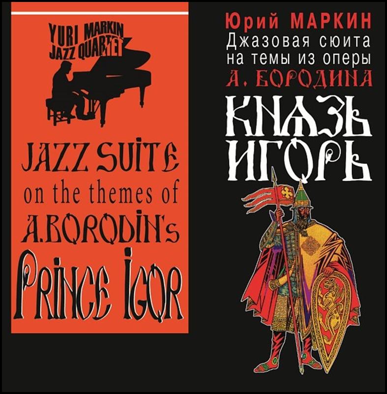 Galeria_RJF_ Poster_Plakat_festiwale_jazzowe_Rosja_21