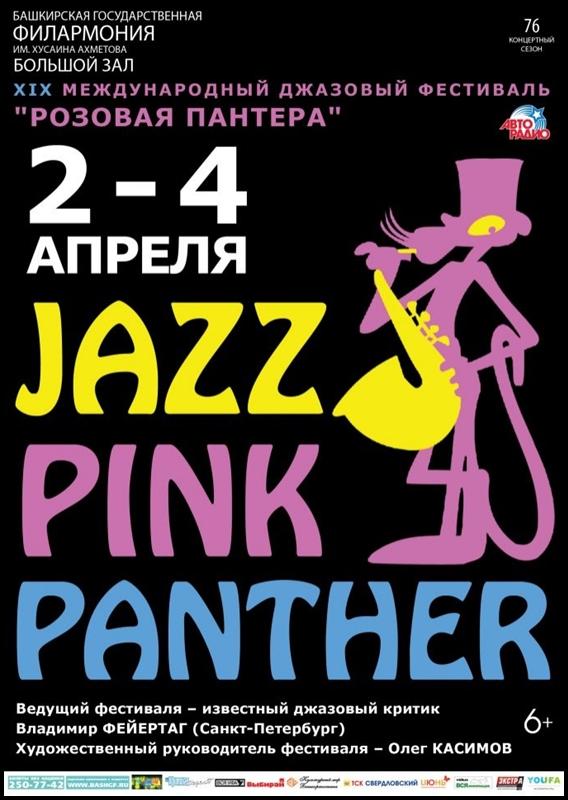 Galeria_RJF_ Poster_Plakat_festiwale_jazzowe_Rosja_22